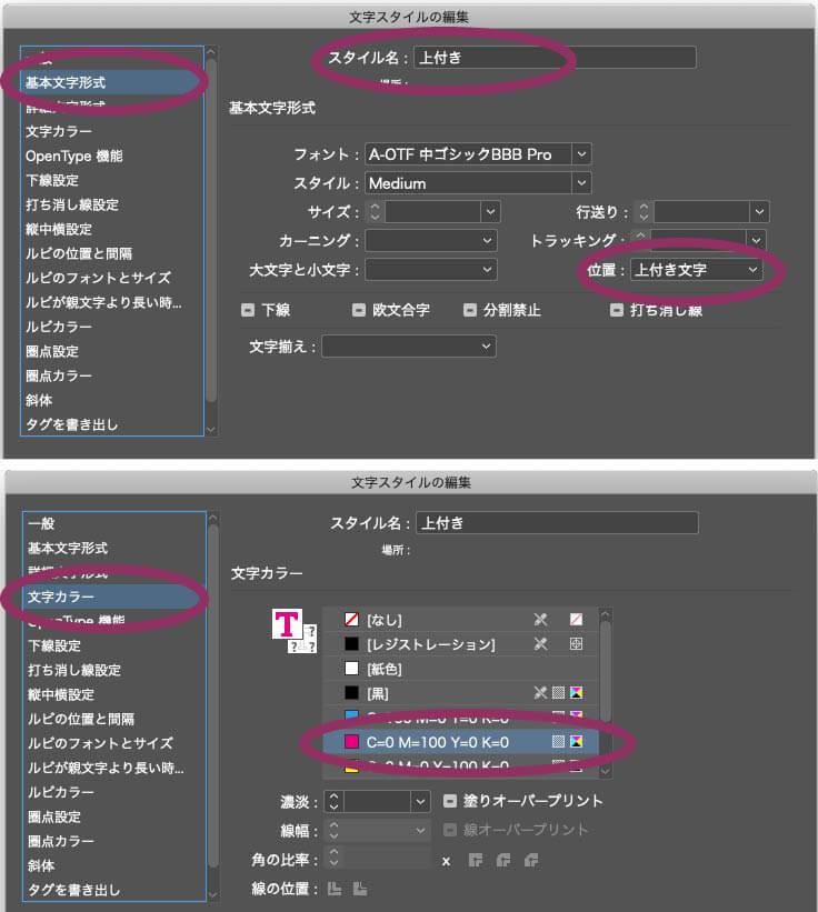 InDesign正規表現スタイル用に、文字スタイル「上付き」を作成している文字スタイルパネル