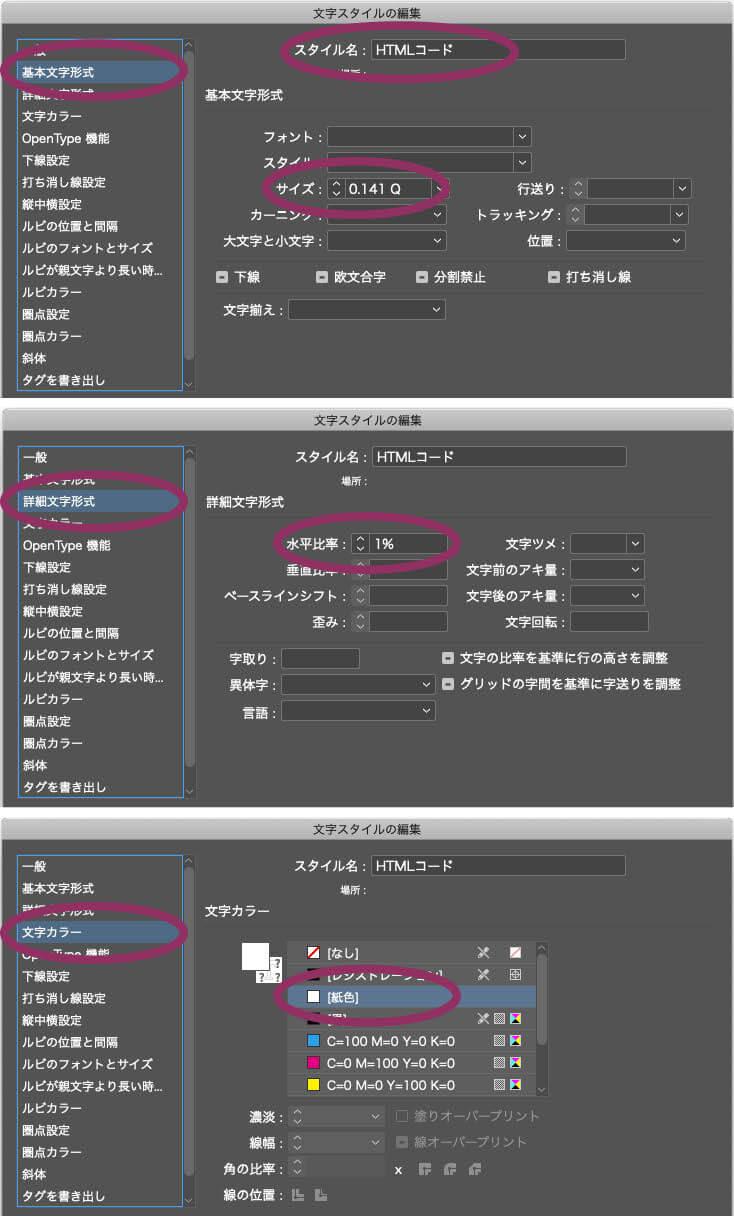 InDesign正規表現スタイル用に、文字スタイル「HTMLコード」を作成している文字スタイルパネル