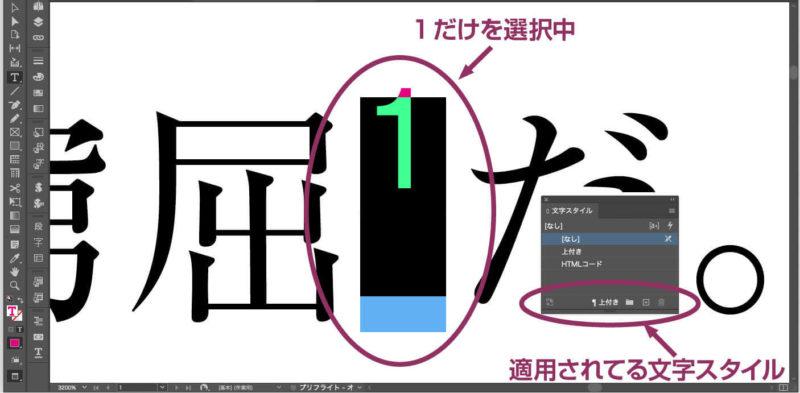 InDesign正規表現スタイルで文字スタイルの適用状態を見る