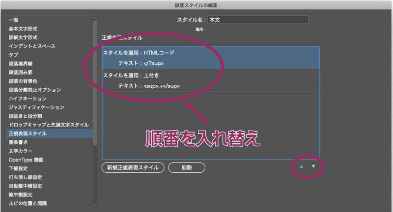 InDesign正規表現スタイルで登録した文字スタイルの順番を入れ替えている段落スタイルパネル