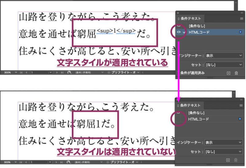 正規表現スタイルで正常に文字スタイル「上付き」が適用されているが、条件で「HTMLコード」を非表示にすると上付き文字にならない