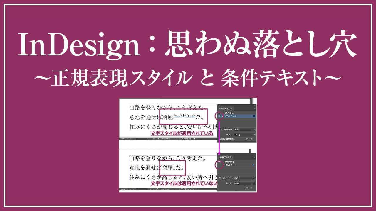 InDesign正規表現スタイルと条件テキストの組み合わせには注意が必要です