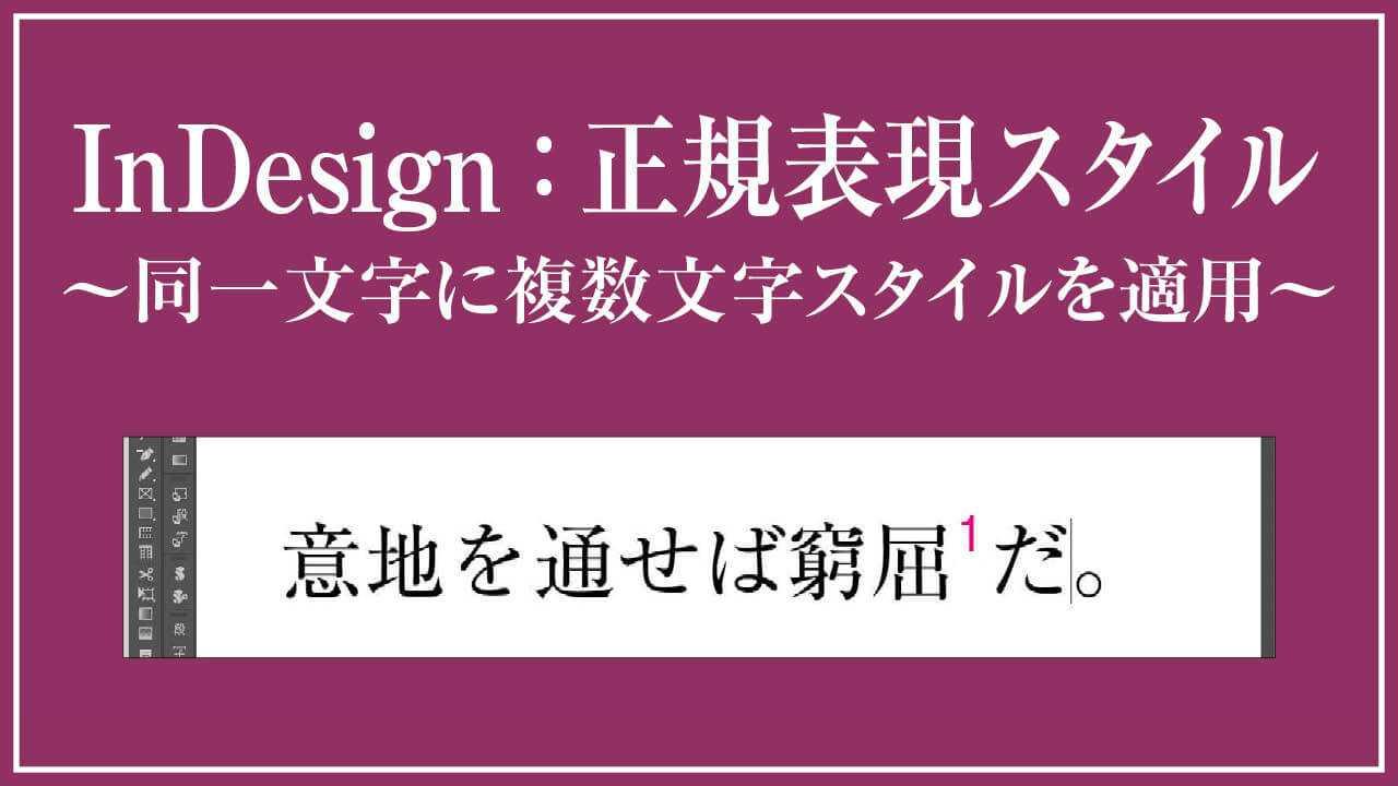 InDesign正規表現スタイルで同一文字に複数の文字スタイルを適用する方法