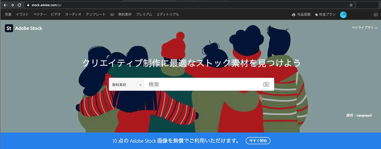Adobe Stockのサイト画面