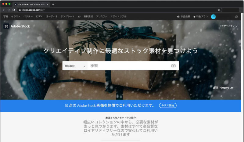 Adobe Stockのサイト