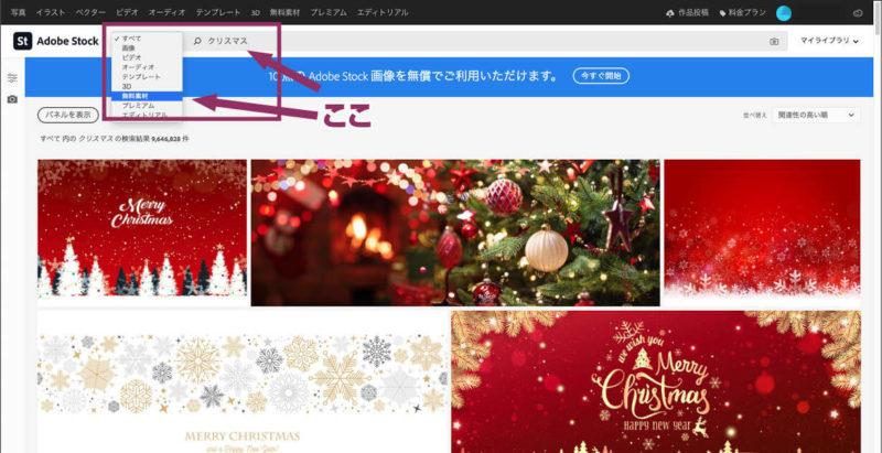 検索窓に「クリスマス」が入ったAdobeStockが表示