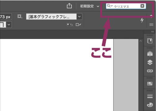 InDesignからAcobe Stockを検索する