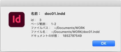 ExtendScriptでInDesignブックのドキュメント情報を取得して表示したアラート画面