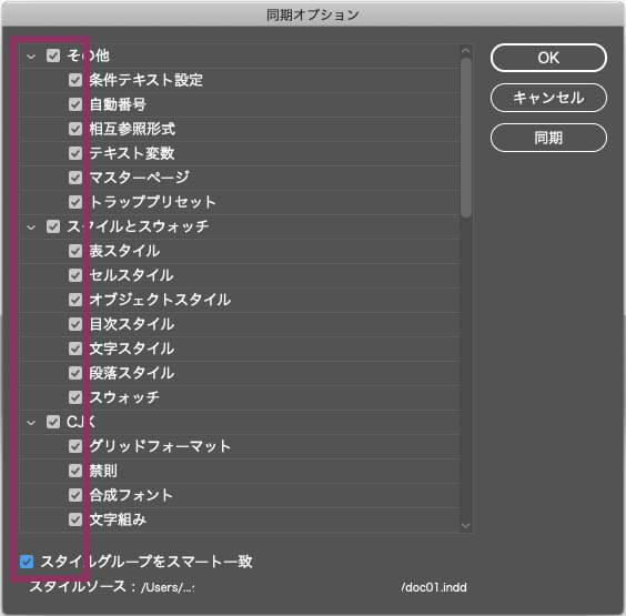 InDesignのブックの同期オプションを全てチェックしたパネル