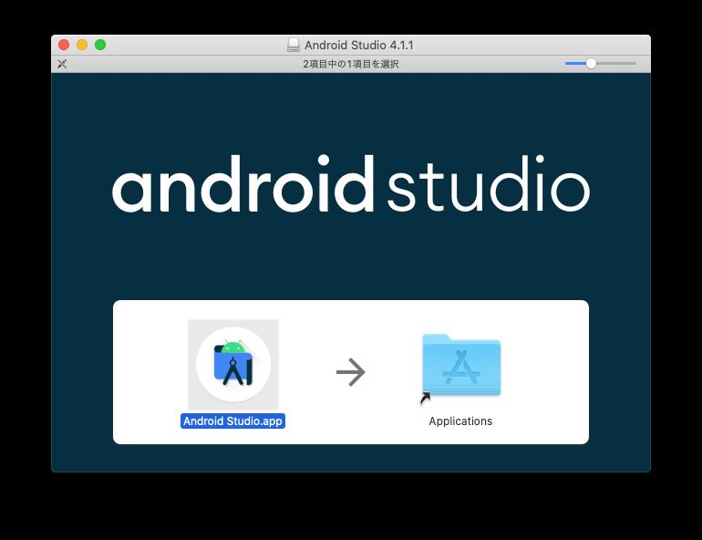 AndroidStudioのdmgファイルを展開