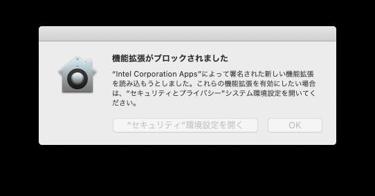 「拡張機能がブロックされました」のダイアログ