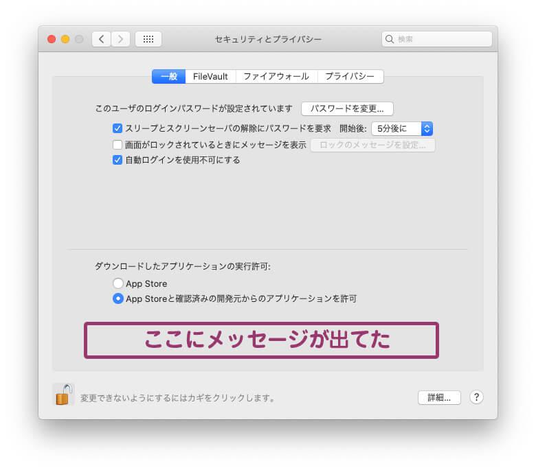 Macの環境設定[セキュリティとプライバシー]の画面