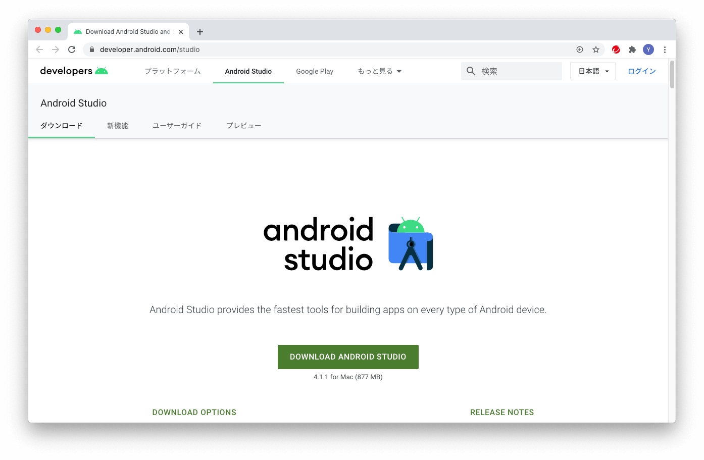 AndroidStudioの公式サイト画面