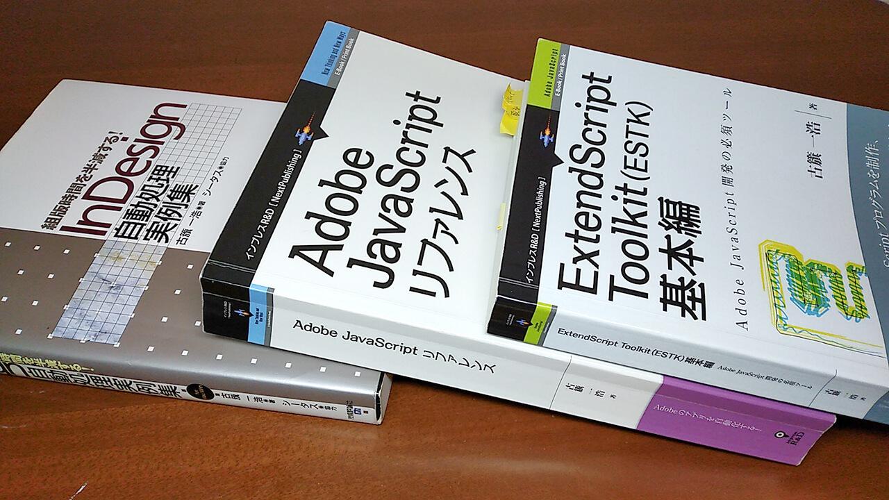 解説本3冊:Adobe JavaScript/ESTK基本編/InDesign自動処理実例集