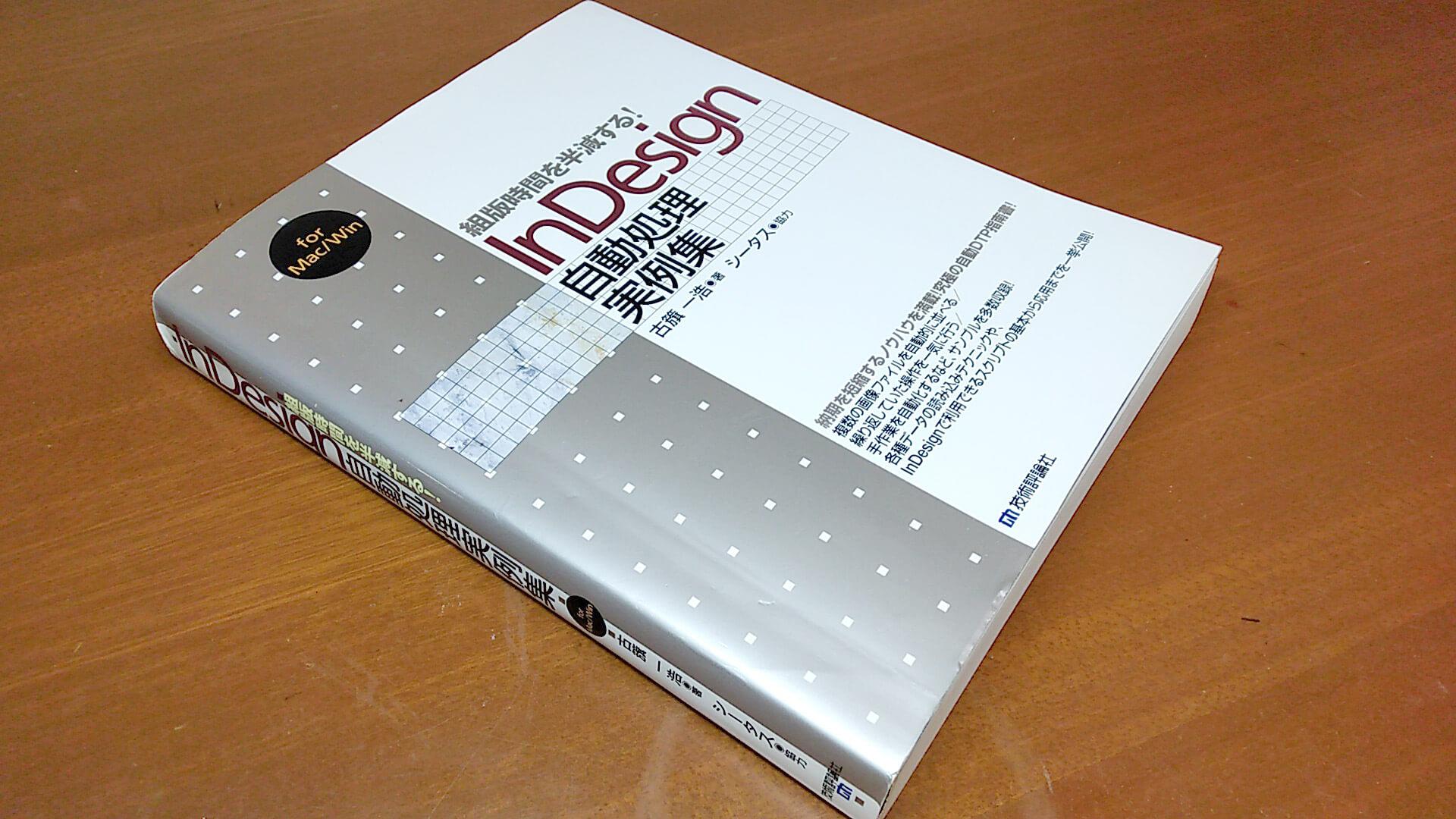 InDesign自動処理実例集の表紙