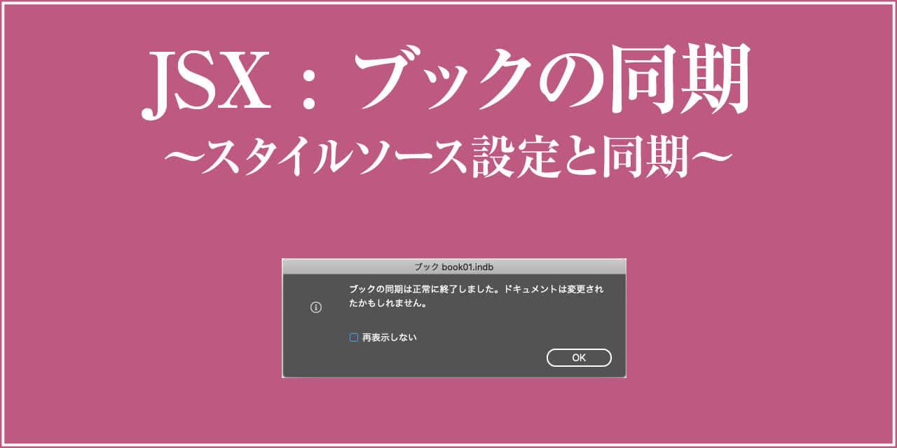 ExtendScriptでInDesignのブックのスタイルソースを設定して同期する方法