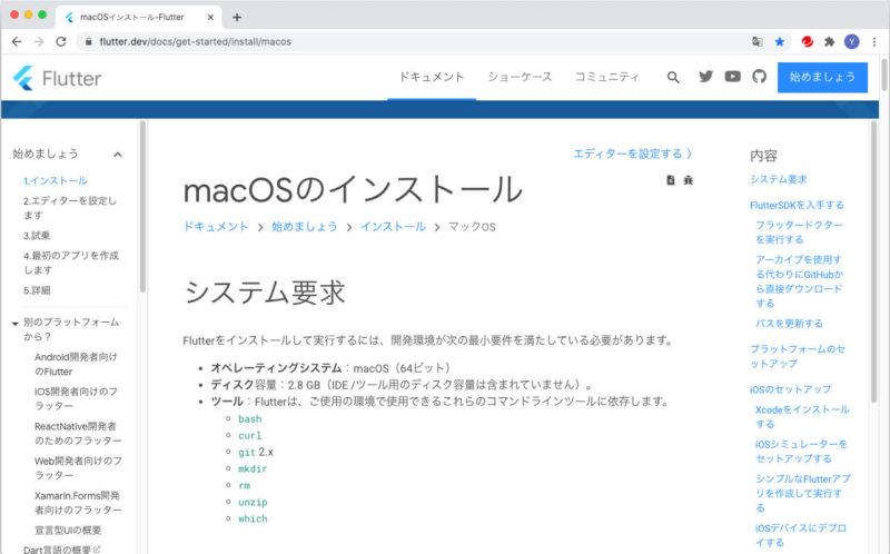 Flutterの公式サイト:macOS版のインストール画面