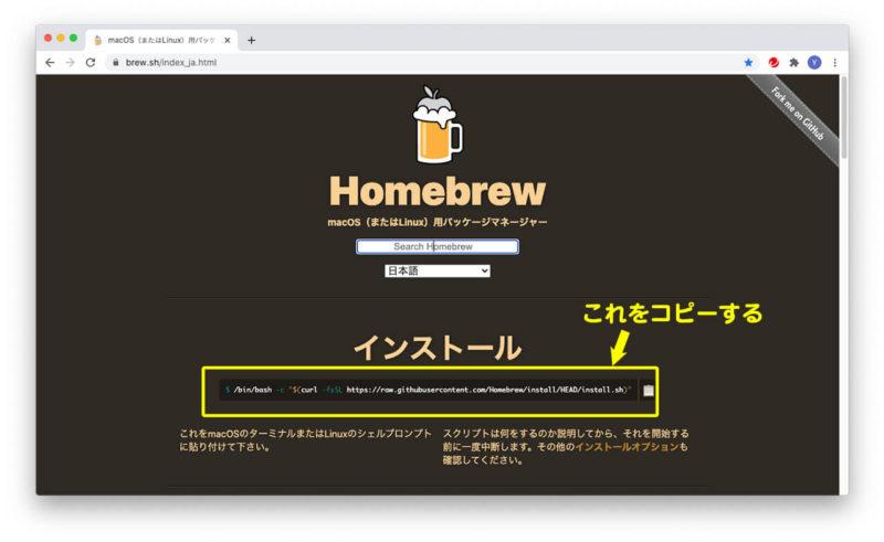 homebrewの公式サイト