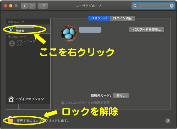 Macのシステム環境設定の「ユーザとグループ」画面