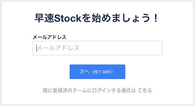 Stockを始める