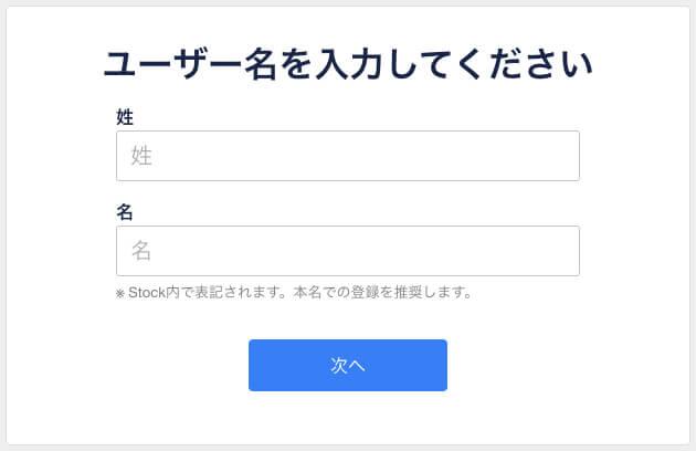 Stockを始める:ユーザー名の入力