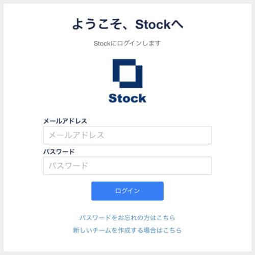 Stockのログイン画面