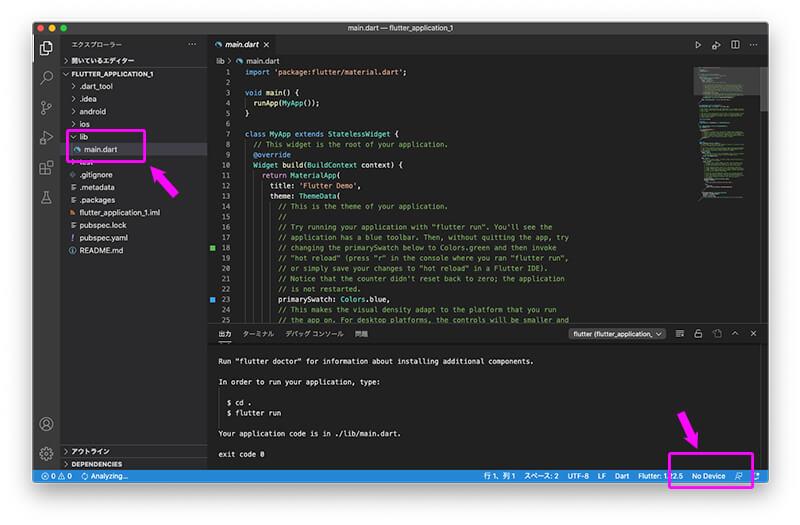VSCodeでFlutterの新規プロジェクト