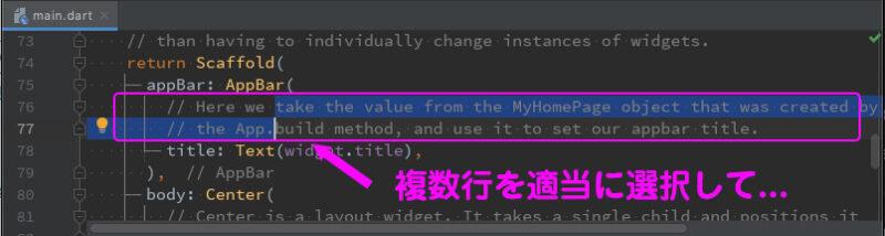 AndroidStudioのショートカット:複数行のコメント化(解除)