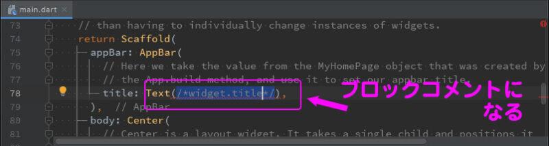 AndroidStudioのショートカット:行内文字のコメント化