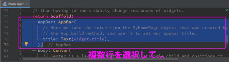AndroidStudioのショートカット:複数行のブロックコメント