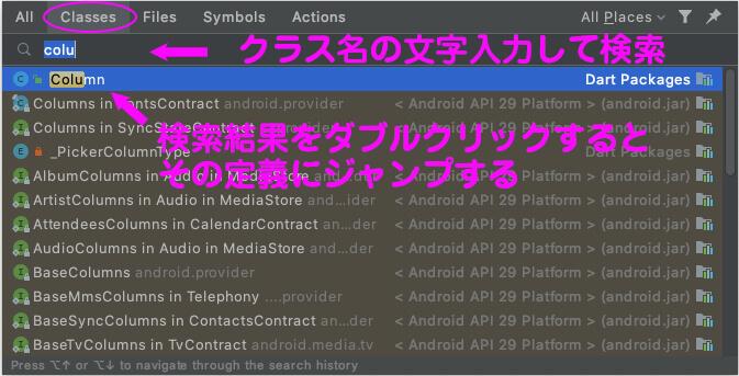 AndroidStudioのショートカット:クラス名の検索