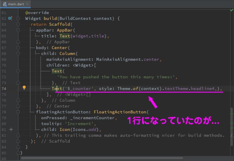 AndroidStudioのショートカット:ソースコードの改行位置を整える