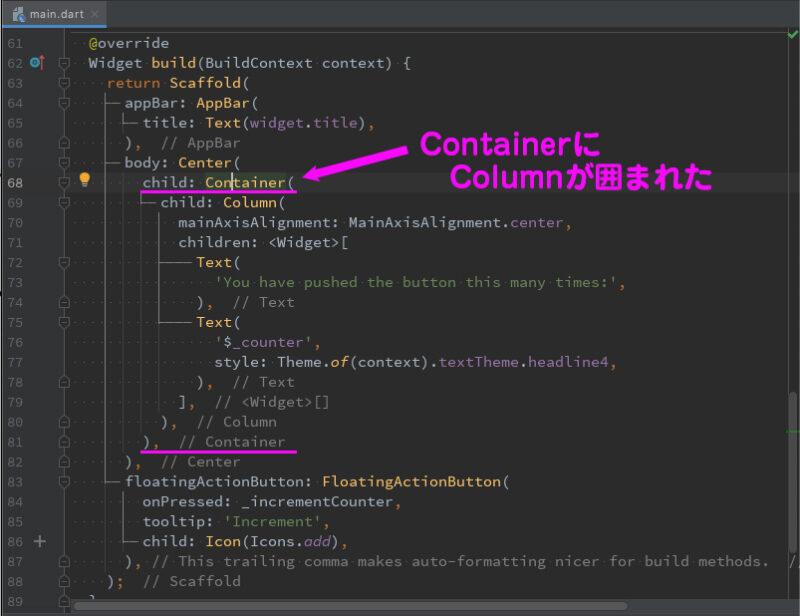 AndroidStudioのショートカット:上位階層を追加する(Container)
