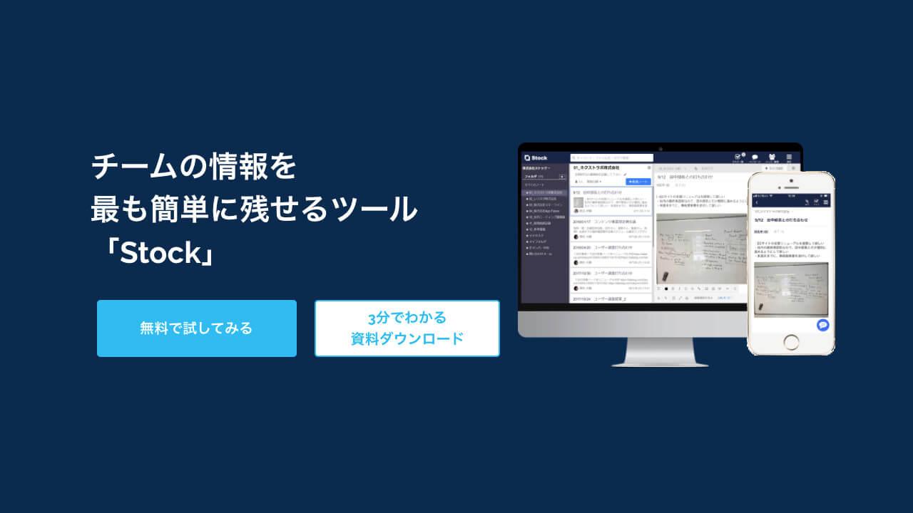 StockのWebサイトトップ画面