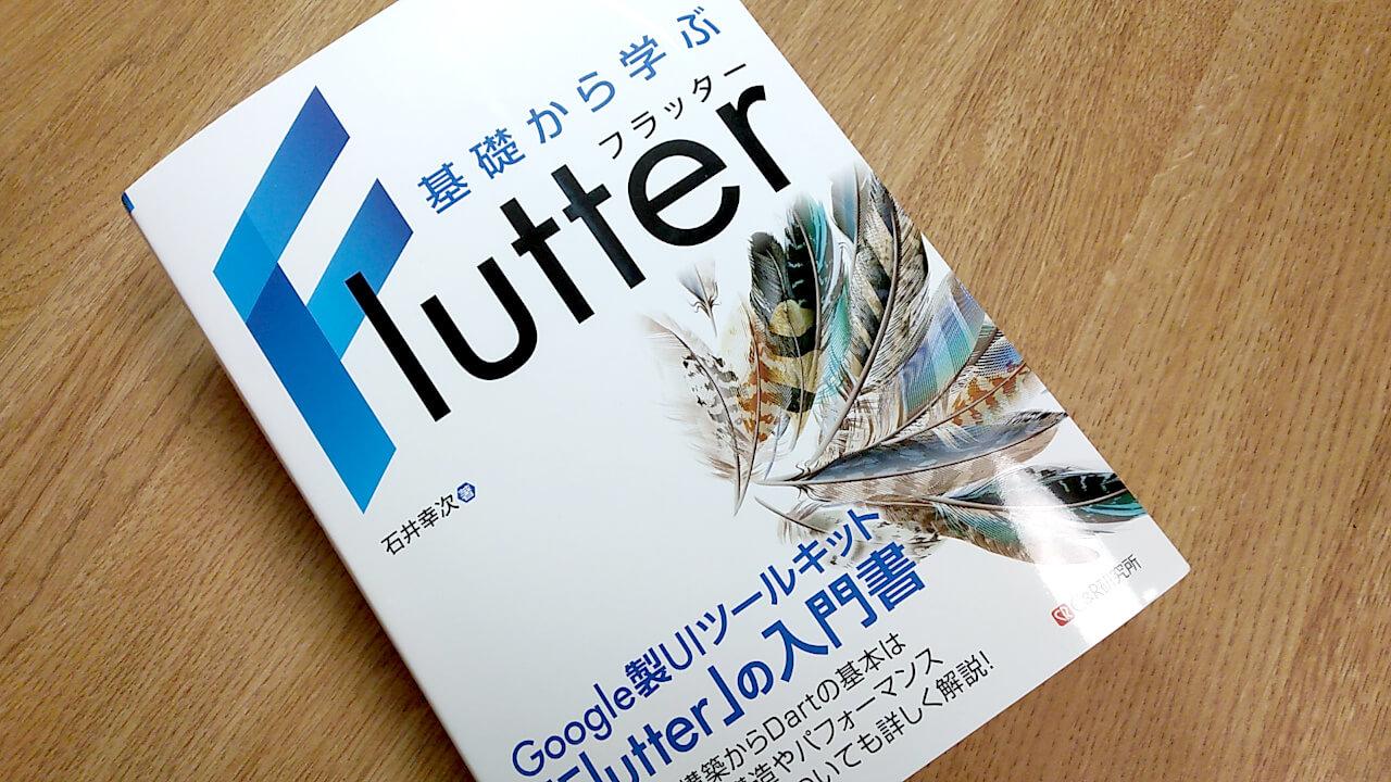 書籍「基礎から学ぶFlutter」