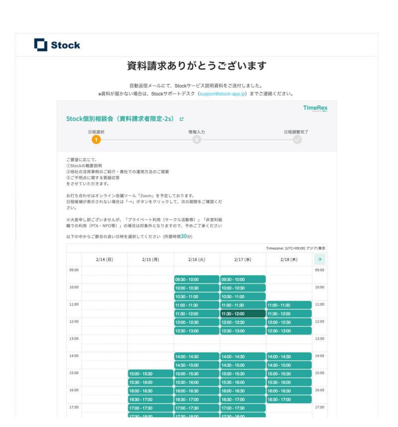 stock資料請求の終了時に表示される個別相談会申し込みページ