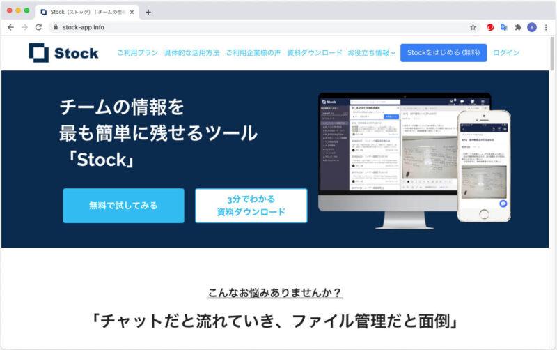 Stockの公式サイト