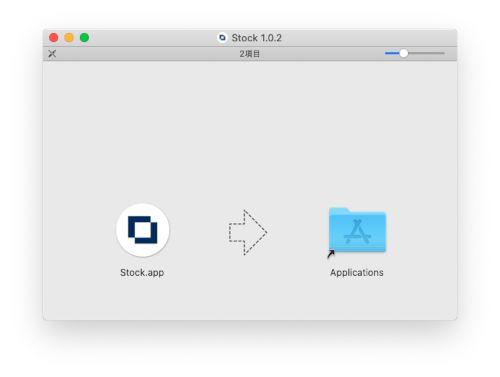 Stock PC版のインストール画面(Mac)