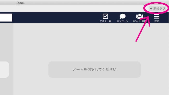 Stock PC版で新しくタブを開くボタン