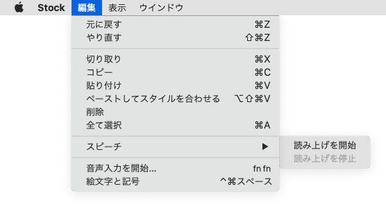 Stock PC版のメニュー(Mac版):編集