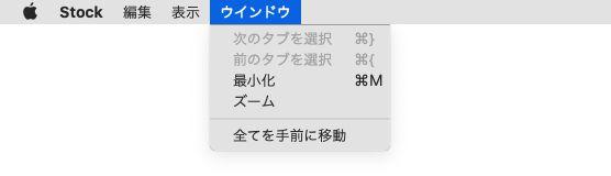 Stock PC版のメニュー(Mac版):ウインドウ
