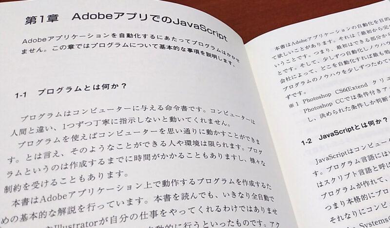 ExtendScript Toolkit(ESTK)基本編:「AdobeアプリでのJavaScript」のページ
