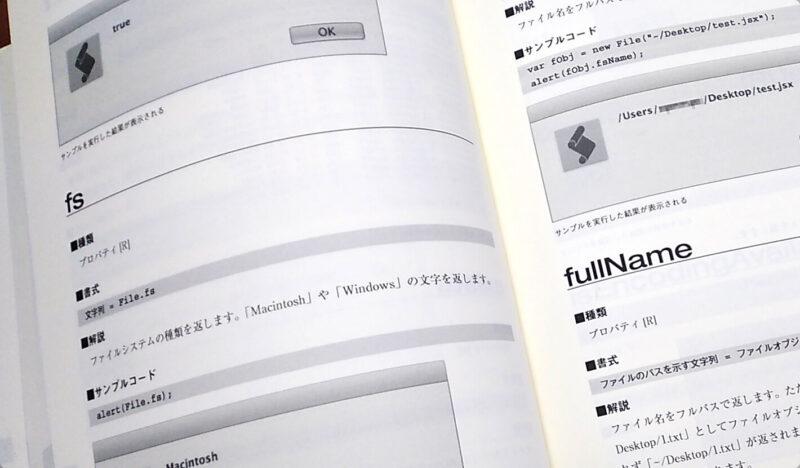 Adobe JavaScriptリファレンス:「File」のプロパティの解説ページ