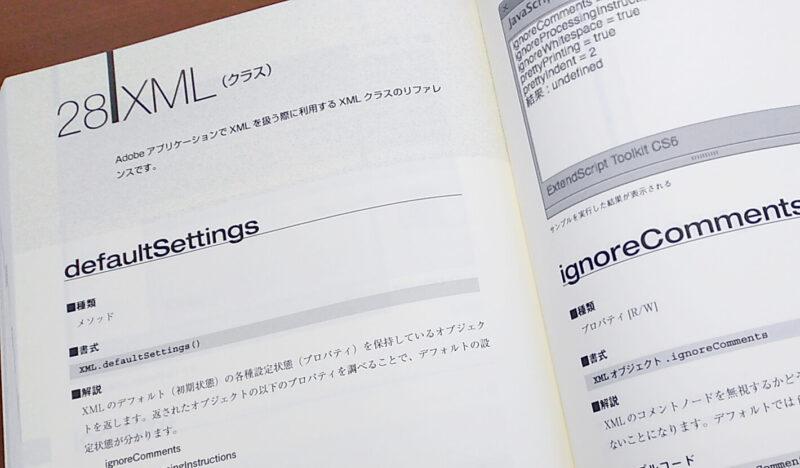 Adobe JavaScriptリファレンス:「XMLクラス」についての解説ページ