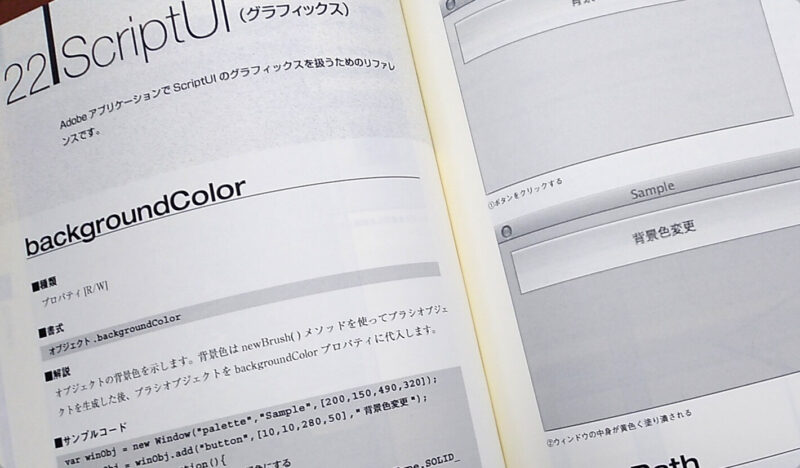 Adobe JavaScriptリファレンス:「ScriptUI」のグラフィックスについての解説ページ