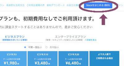 Stockをはじめる(無料)のボタン