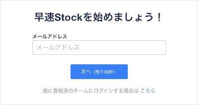 Stockのユーザー登録:メールアドレスの入力