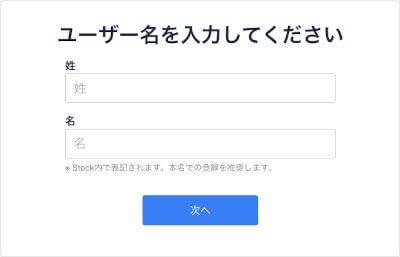 Stockのユーザー登録:ユーザーネームの登録