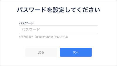 Stockのユーザー登録:パスワードの登録