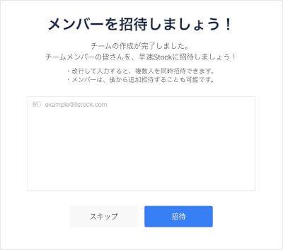 Stockのユーザー登録:メンバーの招待